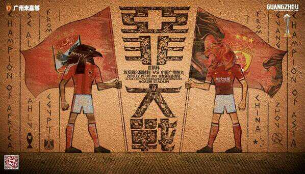 Al Ahly vs Evergrande