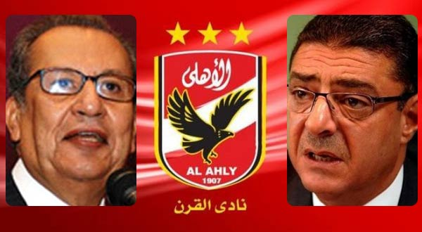 Al Ahly presidential candidates