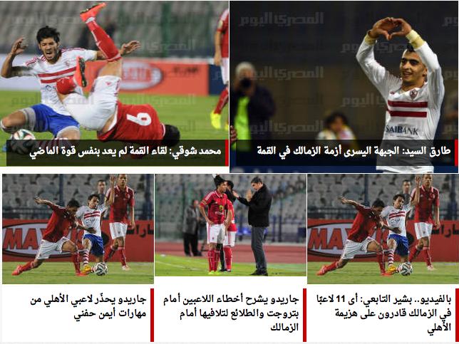 Cairo Derby media