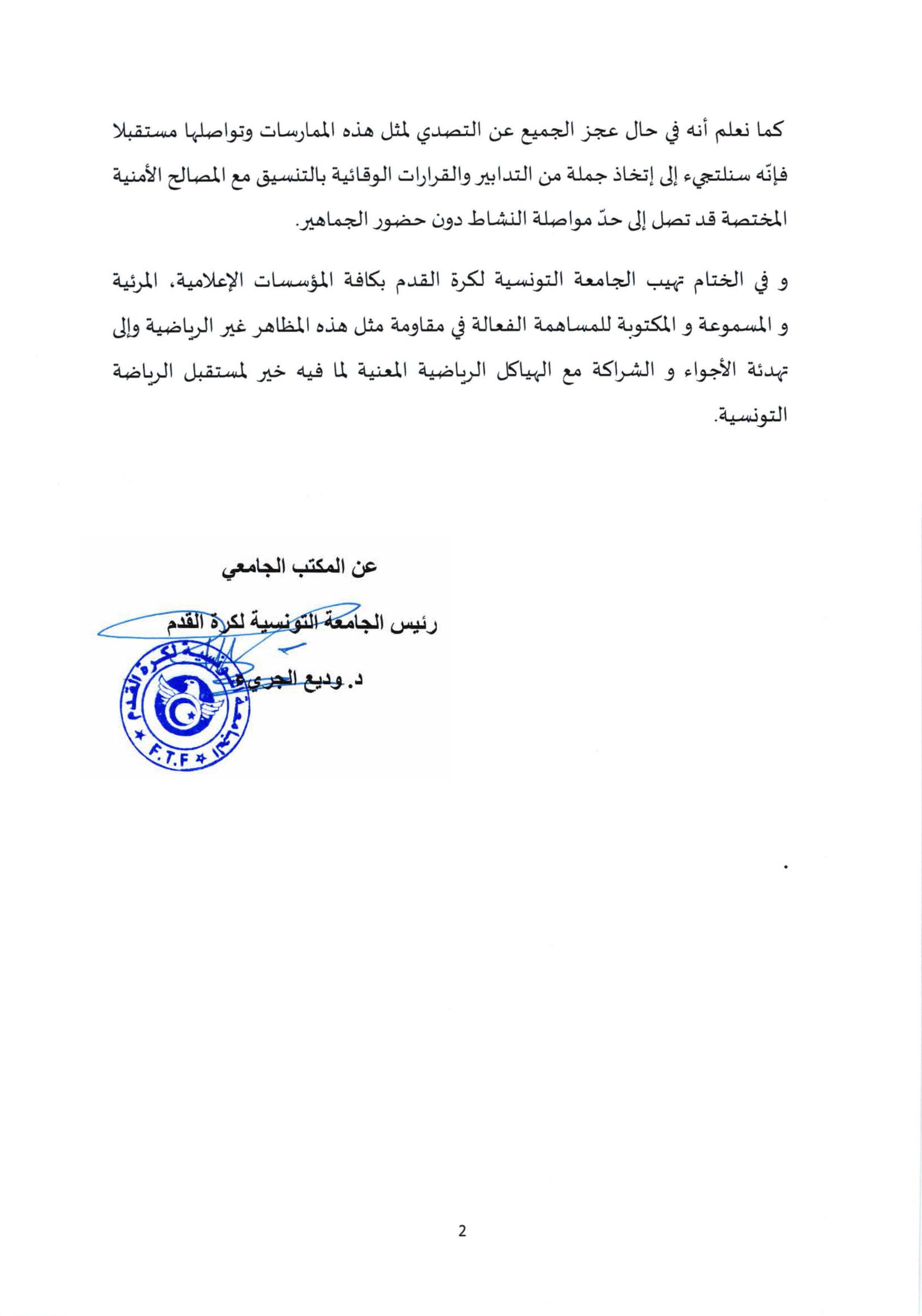 Photo: Tunisian FA official website